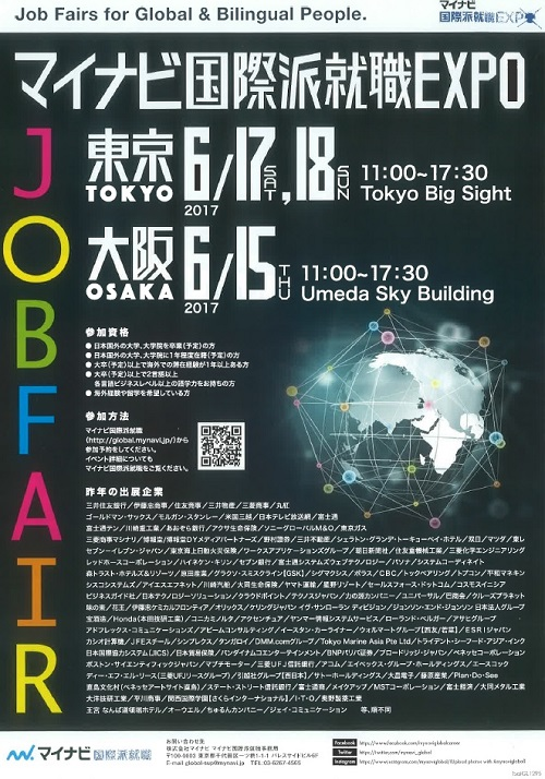 Job Fair for Global & Bilingual People