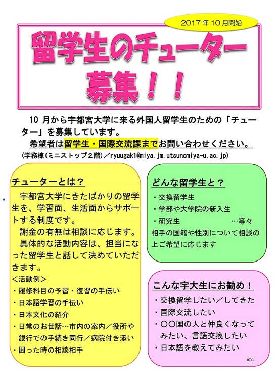 チューター募集!【We want tutor students for new int'l students from coming October!】