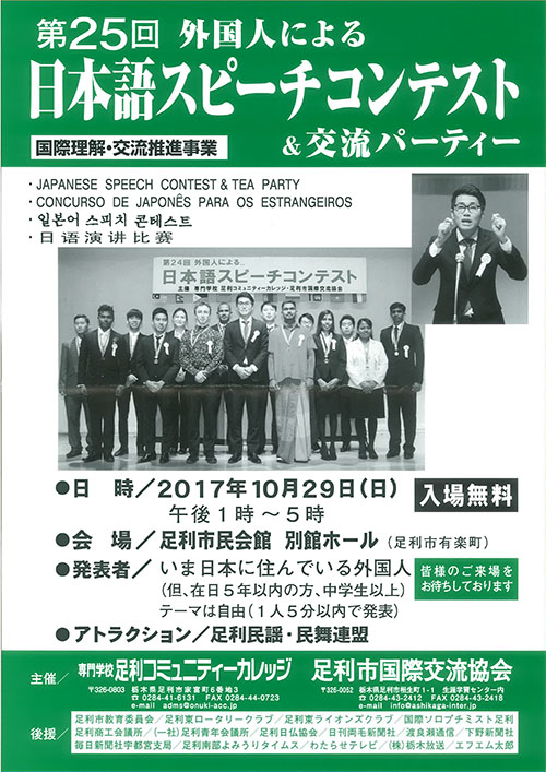 The 25th International Contest in Japanese