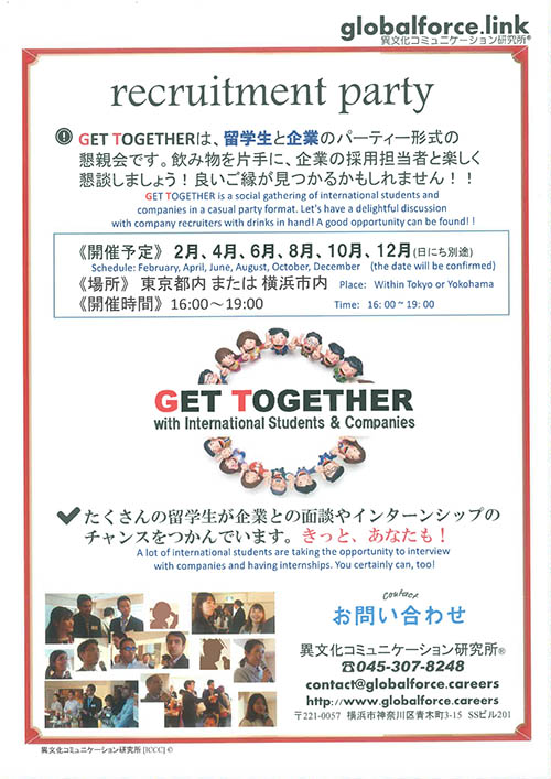 GET TOGETHER 留学生と企業の懇親会
