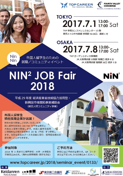 NIN NIN JOB Fair 2018